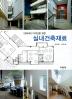 실내건축재료(인테리어 디자인을 위한)