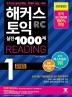 해커스 토익 실전 1000제. 1: RC 리딩(Reading) 문제집(2018)(전면개정판)