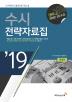 수시 전략자료집(2019)(완두)(개정판)