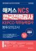 NCS 한국전력공사 KEPCO 직무능력검사 봉투모의고사(2020)(해커스)