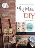 냅킨 아트 DIY(친절한)(CD1장포함)(친절한 DIY 교과서 23)