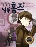 명탐정 셜록 홈즈. 3(어린이 세계 추리 명작 시리즈)
