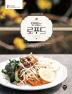 맛있는 로푸드(The 쉬운 DIY 시리즈 17)