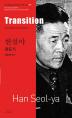 과도기(Transition)(바이링궐 에디션 한국 대표 소설 89)