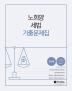 노희양 세법 기출문제집(2018)