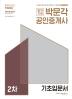 박문각 공인중개사 2차 기초입문서(2018)(전면개정판)