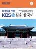 외국인을 위한 KBS한국어 실용회화. 3