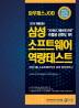 삼성 소프트웨어 역량테스트(2019 채용대비)(와우패스 JOB)