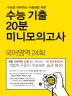 고등 국어영역 24회(2016)(수능 기출 20분 미니모의고사)
