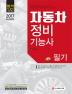 자동차정비기능사 필기(2017)(개정판 4판)