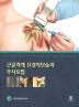 근골격계 신경차단술과 주사요법(양장본 HardCover)