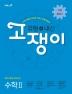 고등 수학2(유형+내신)(2020)(고쟁이)