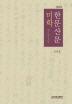 한문산문미학(개정증보판)(양장본 HardCover)