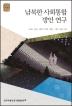 남북한 사회통합 방안 연구(AKS사회총서 18)