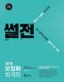 오정화 회계학(2018)(썰전)