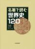 [보유]名著で讀む世界史120