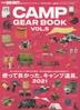 [해외]CAMP GEAR BOOK VOL.5