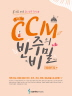 CCM 반주의 비밀: 리듬애드립 편(조희순의)