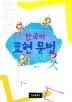 한국어 표현문법