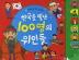 한국을 빛낸 100명의 위인들(사운드북)