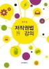 저작권법 강의(2판)(양장본 HardCover)