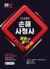 손해사정사 1차시험 한권으로 끝내기(2020)(시대에듀)(개정판 6판)