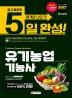 유기농업기능사(8절)(2021)(5일 완성)(개정판 10판)