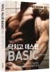 닥치고 데스런 Basic Special Edition(데스런+석가)(인체 묘사 포스터 증정)(양장본 HardCover)