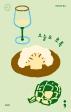 그리너리 푸드: 오늘도 초록(띵 시리즈 3)