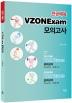 전공체육 VZONExam 모의고사(2021)