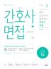 간호사 면접(2017)(개정판)(홍지문 간호사 취업 시리즈 5)