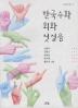 한국수화 회화 첫걸음(사회복지학 총서 91)