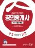 공인중개사 1차 기출문제집(2020)(개정판)