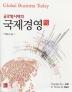 국제경영(글로벌 시대의)(10판)
