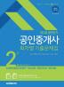 공인단기 112 공인중개사 2차 회차별 기출문제집(2018)