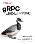 gRPC 시작에서 운영까지(클라우드 컴퓨팅)
