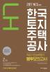 LH 한국토지주택공사 직업기초능력평가 봉투모의고사 2회분(2017)