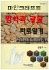 마인크래프트 암석과 광물 바로알기(지구과학 4)