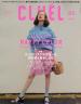 [보유]CLUEL 1년 정기구독 -12회  (발매일: 월간일)