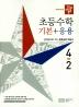 초등 수학 4-2(기본 응용)(2019)(디딤돌)