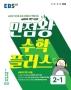 초등 수학 플러스 2-1(2020)(EBS 만점왕)