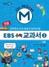 EBS 수학 교과서. 3: 도형(만화)