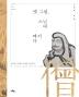 옛 그림, 스님에 빠지다(옛 그림으로 배우는 불교이야기 3)
