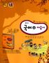 중학 국어5(3-1) 자습서(박영목)(2015)