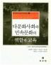 다문화사회와 민속문화의 역할과 교육(민속학자대회 학술총서 4)
