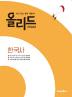 고등 한국사(2017)(올리드)