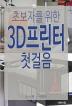 3D 프린터 첫걸음(초보자를 위한)