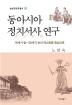 동아시아 정치서사 연구(솔벗한국학총서 20)(양장본 HardCover)