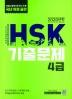HSK 기출문제 4급(2020)