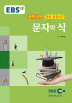 중학 수학 개념 끝장내기 문자와 식(2019)(EBS 강의노트)